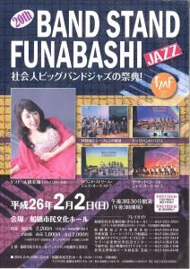 Band_Stand_Funabashi_2014