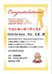 MOCF2014ベストキーボード賞状