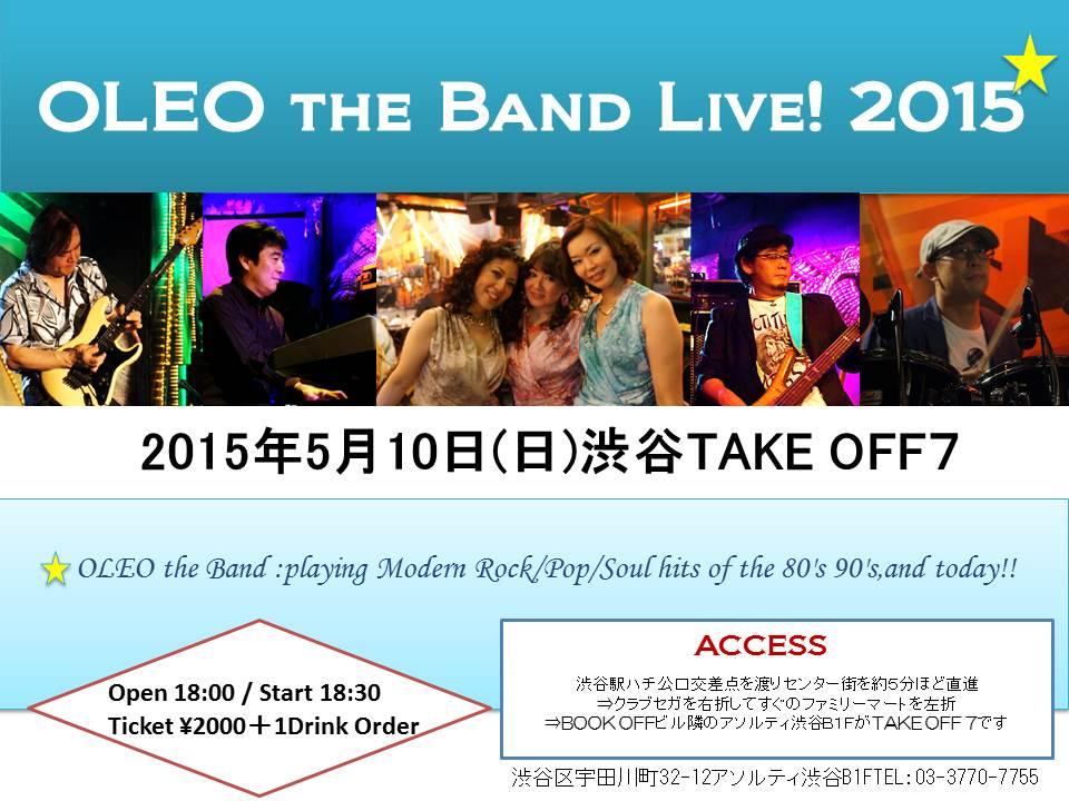 oleo2015kokuchi